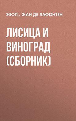 Эзоп - Лисица и виноград (сборник)