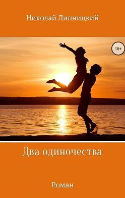 Николай Липницкий - Два одиночества