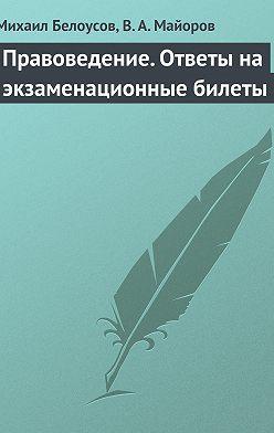 Михаил Белоусов - Правоведение. Ответы на экзаменационные билеты
