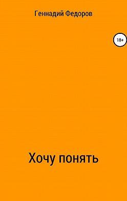 Геннадий Федоров - Хочу понять