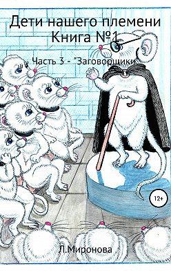 Людмила Миронова - Дети нашего племени. Книга №1. Часть 3
