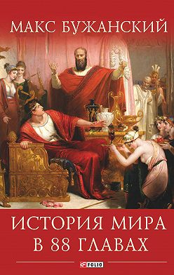 Максим Бужанский - История мира в 88 главах