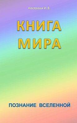 Ирина Кострова - Книгамира