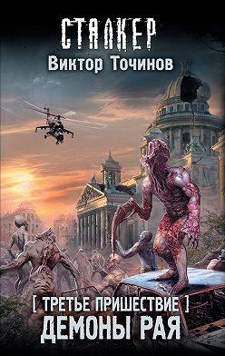 Виктор Точинов - Третье пришествие. Демоны Рая
