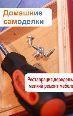 Неустановленный автор - Реставрация, переделка, мелкий ремонт мебели