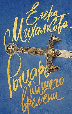 Елена Михалкова - Рыцарь нашего времени