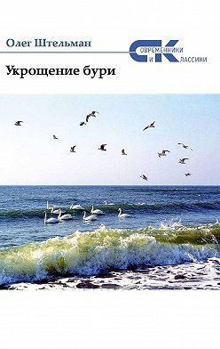 Олег Штельман - Укрощение бури (сборник)