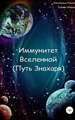Константин Утолин - Иммунитет Вселенной (Путь Знахаря)