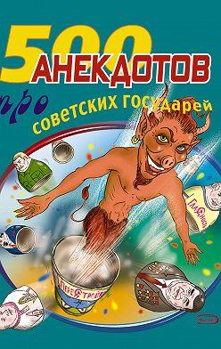 Стас Атасов - 500 анекдотов про советских государей