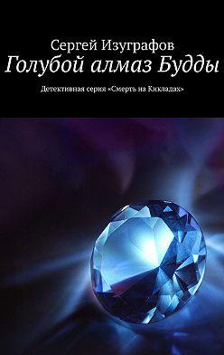 Сергей Изуграфов - Голубой алмаз Будды