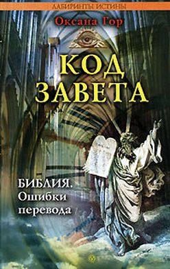Оксана Гор - Код завета. Библия: ошибки перевода