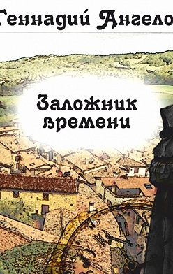 Геннадий Ангелов - Заложник времени