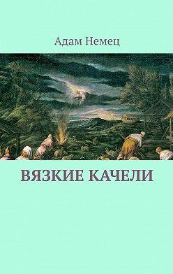 Адам Немец - Вязкие качели