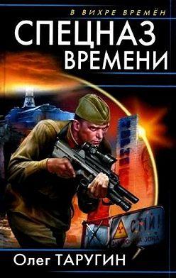 Олег Таругин - Спецназ времени