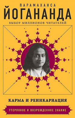 Парамаханса Йогананда - Карма и реинкарнация