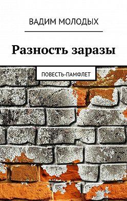 Вадим Молодых - Разность заразы