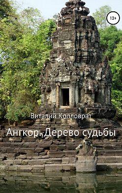 Виталий Колловрат - Ангкор. Дерево судьбы
