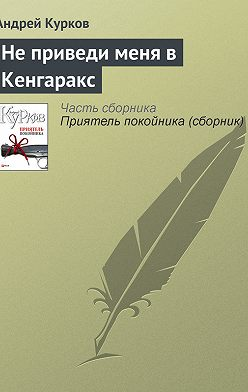 Андрей Курков - Не приведи меня в Кенгаракс