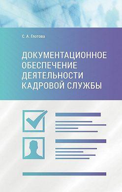 Светлана Глотова - Документационное обеспечение деятельности кадровой службы
