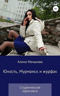 Алина Менькова - Юность, Мурманск и журфак