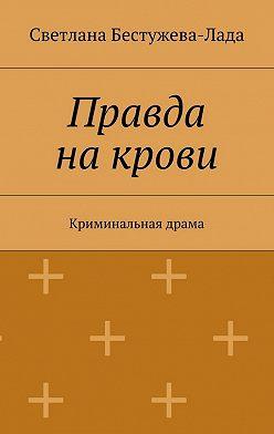 Светлана Бестужева-Лада - Правда накрови