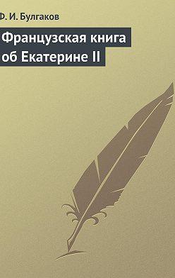 Федор Булгаков - Французская книга обЕкатеринеII