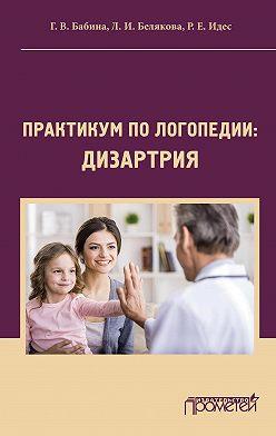 Лидия Белякова - Практикум по дисциплине «Логопедия» (раздел «Дизартрия»)