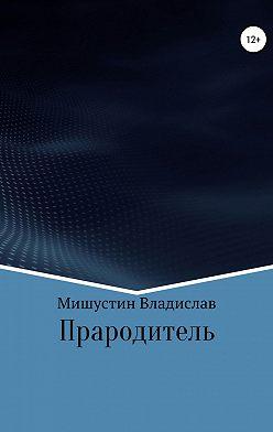 Владислав Мишустин - Прародитель