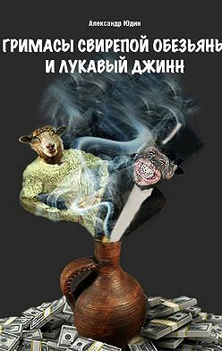 Александр Юдин - Гримасы свирепой обезьяны илукавый джинн