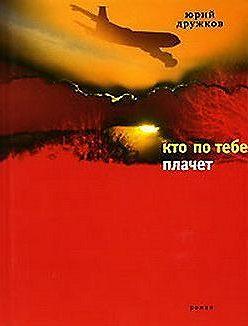 Юрий Дружков - Кто по тебе плачет