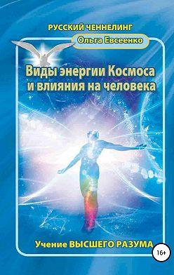 Ольга Евсеенко - Виды энергии космоса и влияния на человека
