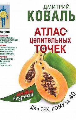 Дмитрий Коваль - Атлас целительных точек для тех, кому за 40