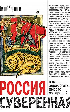Сергей Чернышев - Россия суверенная. Как заработать вместе со страной