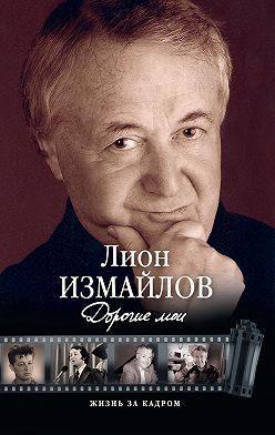 Лион Измайлов - Дорогие мои