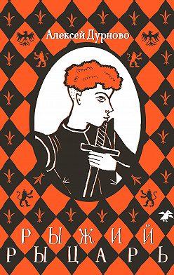 Алексей Дурново - Рыжий рыцарь