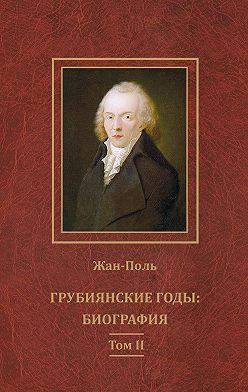 Жан-Поль - Грубиянские годы: биография. Том II