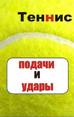 Илья Мельников - Теннис. Подачи и удары