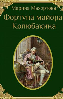 Марина Махортова - Фортуна майора Колюбакина