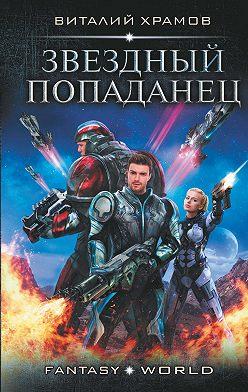 Виталий Храмов - Звездный попаданец
