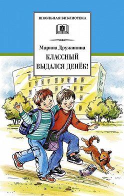 Марина Дружинина - Классный выдался денёк! (сборник)