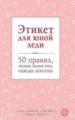 Джон Бриджес - Этикет для юной леди. 50 правил, которые должна знать каждая девушка