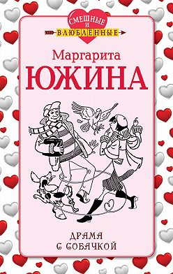 Маргарита Южина - Драма с собачкой