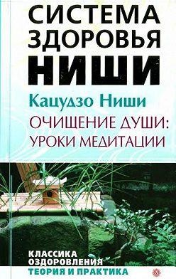 Кацудзо Ниши - Очищение души: уроки медитации