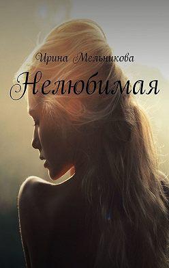 Ирина Мельникова - Нелюбимая
