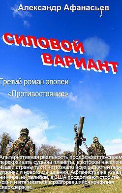 Александр Афанасьев - Силовой вариант