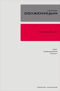 Александр Солженицын - Красное колесо. Узел 3. Март Семнадцатого. Книга 1