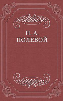 Николай Полевой - Пир Святослава Игоревича, князя киевского