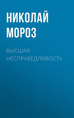 Николай Мороз - Высшая несправедливость