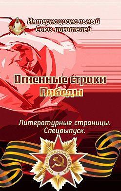 Валентина Спирина - Огненные строки Победы. Литературные страницы. Спецвыпуск