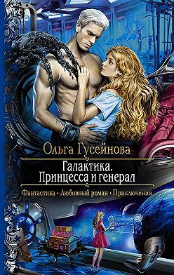 Ольга Гусейнова - Галактика. Принцесса и Генерал